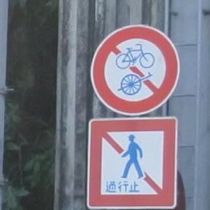 <自転車とその他の軽車両通行禁止>複合標識、また見つけた