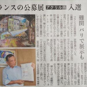 横山益男さん、フランスの公募展サロン・ドトーヌ2020で見事入選