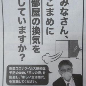 静岡県のコロナ対策の新聞広告