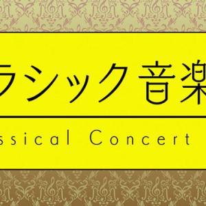 クラシック音楽館 よみがえる
