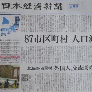 日経新聞の図表の見方が分からない