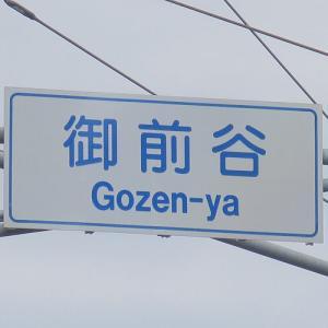 御前谷GOZENーYA交差点のローマ字表示
