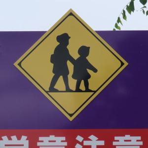 富士市で見た学校ありの標識。民間の。