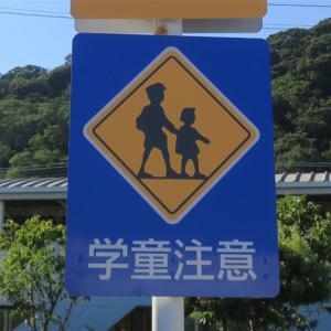 蒲原イオンでも学童標識が