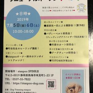 ☆stanpoo SPINK店☆リニューアルオープンイベント☆