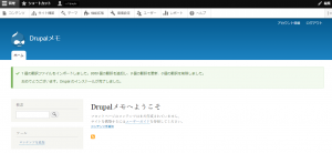 WordPressの次に利用者が多いとされるCMS【Drupal】をインストールしてみた