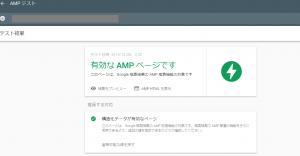 このサイトもついにAMP対応させました
