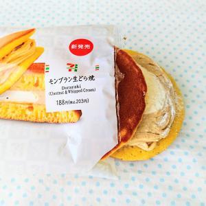 セブン 新発売 スイーツ 『 モンブラン生どら焼 』 マロンホイップ&クリームの和菓子♪