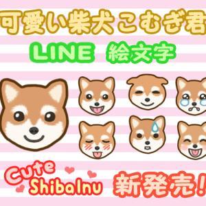LINE 絵文字 『 可愛い柴犬 こむぎ君 』 キュートで可愛い絵文字♡