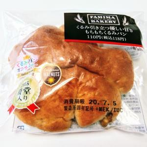 ファミマ 『 くるみ引き立つ優しい甘さ もちもちくるみパン 』 くるみパンオブザイヤー殿堂入り