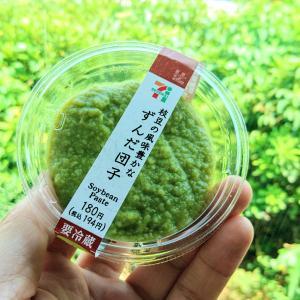 セブン スイーツ 和菓子 『 枝豆の風味豊かな ずんだ団子 』