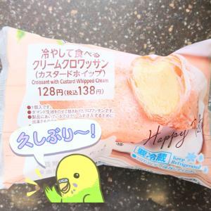 ファミマ スイーツ 『 冷やして食べるクリームクロワッサン ( カスタードホイップ )  』