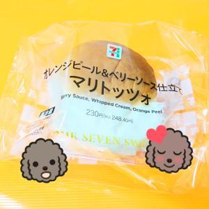 セブン 関東地方一部限定スイーツ 『 オレンジピール&ベリーソース仕立て マリトッツォ 』