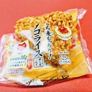 セブンイレブン 新発売 新商品 おにぎり 『 タコライス 』 もち麦もっちり!チーズ入り!