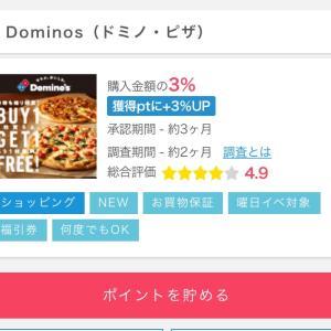 ドミノピザ ¥599♡