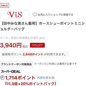 【楽天ファッション】ViS1000円引きでピアスと洋服購入♪