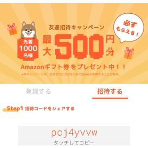 Simejiお友達招待キャンペーン!アマギフ100円もらえる♪