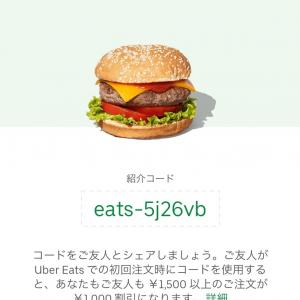 UBER EATSで月見バーガー♡