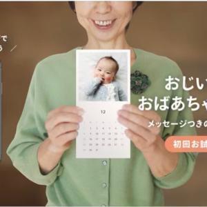 【アプリ】レターで写真付きカレンダー送る