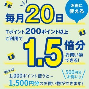 20日はウエルシア!&花王✖️paypay!