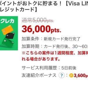 【ECナビ】Visa LINE Payカード発行で3600円分のポイントもらえる!