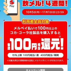 2週目♪Coke On × メルペイでジュース購入!