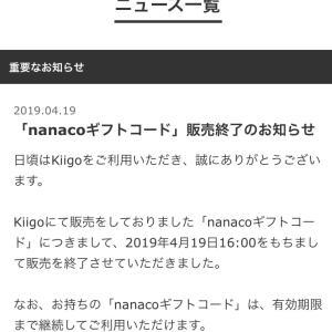 kiigoでnanacoの販売終了してた…
