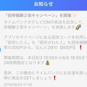 今なら倍♡タイムバンク招待コード♡