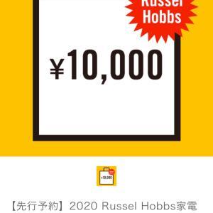【福袋予約】Russell Hobbs家電福袋