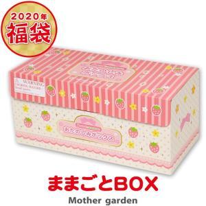 【福袋予約】マザーガーデンままごとBOX