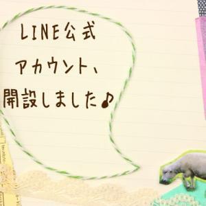 【重要】LINE公式アカウント開設しました♪ご登録者限定プレゼント企画♪