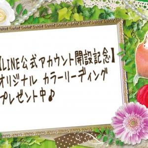 【プレゼント企画】LINE公式アカウント開設記念♪ご登録者限定プレゼント企画♪
