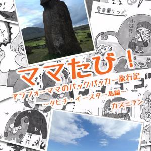 【販売開始】「ママたび!アラフォーママのバックパッカー旅行記〜タヒチ ・イースター島編〜」