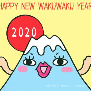 新年から、お知らせ♡はじめての方でもカンタンに、やってみよう♪