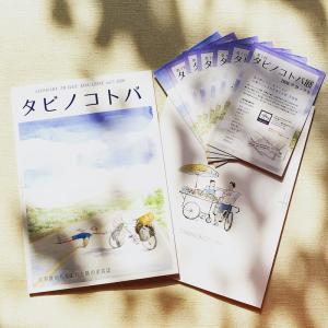 【10月31日~11月3日】第3回タビノコトバ展
