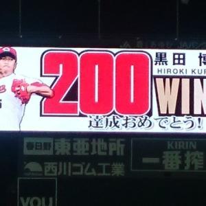 黒田 祝200勝。