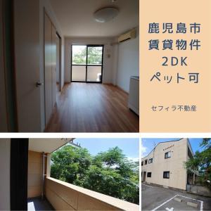 2DK角部屋 鹿児島市吉野町賃貸アパート52,000円。ペット可!フローリング張り替えました♪