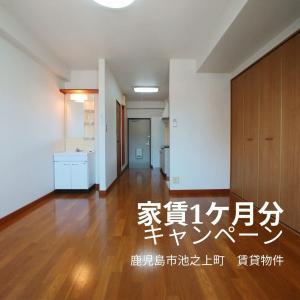鹿児島市池之上町の1Kの賃貸物件です!賃料33,000円。家賃1ケ月分で入居できます