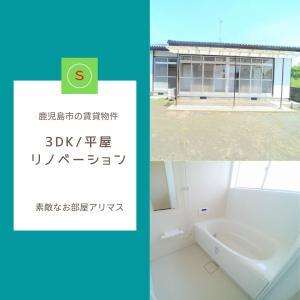《貸家3DK》鹿児島市 鹿児島吉野東小学校近く賃貸一戸建てをリノベーションしました。