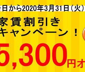 家賃10%オフ!未入居物件!鹿児島市吉野町2LDK賃貸アパート53,000円。カップル向け