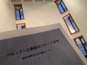 バロック〜古典派のフルート音楽  byゆみ