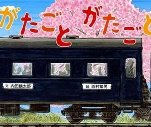 桜満開絵本 2冊目がたごとがたごと