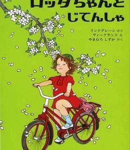 桜満開絵本 3冊目ロッタちゃんとじてんしゃ