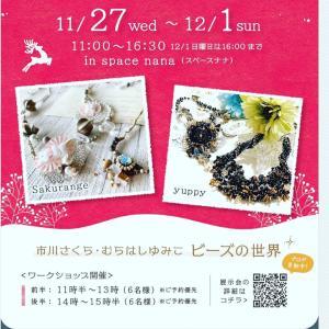 【Beads Art 展】DMできました & チューブクロッシェバングルの販売のお知らせ