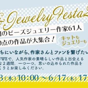 「「Beads & Jewelry Festa 2020」開催中です!!