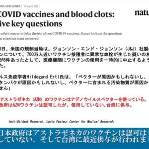 ワクチンの遺伝子情報は不明?