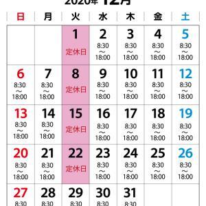12月と1月の営業日