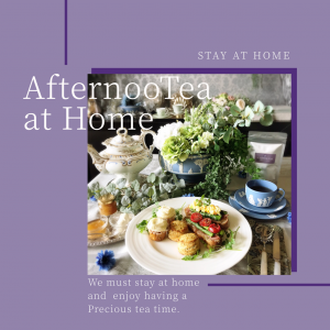 AfternoonTea at Homeのキャンペーン
