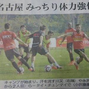 中日新聞に出てたチェンマイでキャンプ中の名古屋グランパス