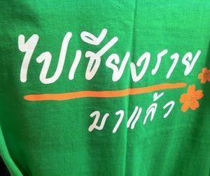 チェンライで見かけたTシャツ